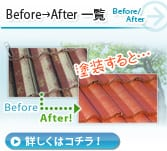 Before→After一覧